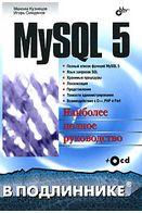 MySQL 5 (+ CD-ROM)