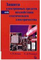 Защита электронных средств от воздействия статического электричества  Учебное пособие