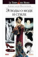 Этюды о моде и стиле