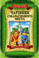 Чарівник Смарагдового міста. Повноколірне видання.