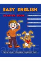 EASY ENGLISH.Пособие детям 4-7 лет, изучающим английский. Т. Жирова, В. Федиенко. Школа.