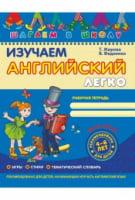 Шагаем в школу (4 - 6 лет). Т. Жирова, В. Федиенко.  Изучаем английский легко, часть 3.