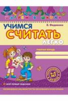 Шагаем в школу (4 - 6 лет). В. Федиенко.  Учимся считать легко.