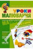 Уроки малювання. Повнокольорове видання. Малятко (від 5 років). Ю. Волкова, В. Федієнко.