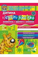 Дивосвіт (від 4 років). В. Федієнко, Ю. Волкова. Дитина і суспільство. За новою програмою