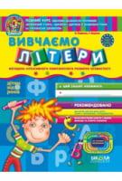 Вивчаємо літери. Дивосвіт (від 5 років). В. Федієнко, Т. Уварова.