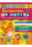 Математика та логіка. Дивосвіт (від 5 років). В. Федієнко, Ю. Волкова.