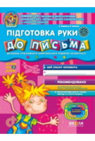 """Підготовка руки до письма. Дивосвіт (від 5 років). В. Федієнко, Ю. Волкова. За новою програмою """"""""Я У СВІТІ""""""""."""