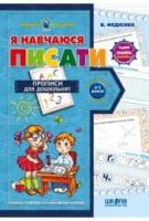 Я навчаюся писати. Подарунок маленькому генію (4 - 7 років). В. Федієнко. Школа.