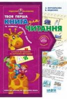 Твоя перша книга для читання та розвитку зв'язного мовлення. Подарунок маленькому генію (4 - 7 років). А. Журавлева, В. Федієнко. Школа.