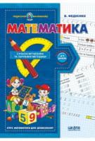 Математика. Подарунок маленькому генію (4 - 7 років). В. Федієнко. Школа.