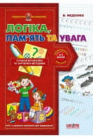 Логіка, пам'ять та увага. Подарунок маленькому генію (4 - 7 років). Рекомендовано НМЦ середньої освіти МОН України. В. Федієнко. Школа.