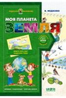 Моя планета Земля. Подарунок маленькому генію (4 - 7 років). В. Федієнко. Школа.
