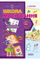 Школа малювання. Подарунок маленькому генію (4 - 7 років). Є. Житник. Повнокольорове видання. Школа.