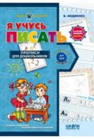 Я учусь писать. (с волшебными страничками) Подарок маленькому гению (4 - 7 лет). В. Федиенко. Школа.
