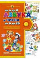 Азбука от  А до Я, числа от 0 до 10. Подарок маленькому гению (4 - 7 лет). В. Федиенко. Школа.