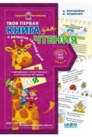 Твоя первая книга для чтения и развития связной речи. Подарок маленькому гению (4 - 7 лет). А. Журавлева, В. Федиенко. Школа.