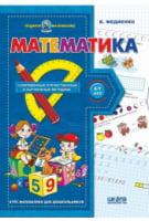 Математика. Подарок маленькому гению (4 - 7 лет). В. Федиенко.(Рекомендовано НМЦ) Школа