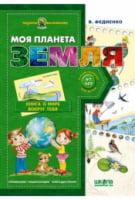 Моя планета земля. Подарок маленькому гению (4 - 7 лет). В. Федиенко. Школа.