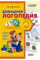 Домашняя логопедия. Подарок маленькому гению (4 - 7 лет). А.. Журавлева, В. Федиенко. Школа.