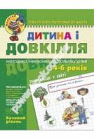 Дитина і довкілля. Базовий рівень. Малятко (4 - 6 років). Ю. Волкова, В. Скоромна, В. Федієнко. Школа