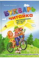 Букварь читайка. (на русском языке) В. Федиенко (большой формат)  Школа