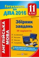 Збірник завдань з англійської мови для ДПА. 11 клас + мультимедійний додаток
