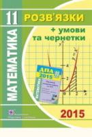 Математика. Розв'язки + умови та чернетки. Посібник для підготовки до ДПА. 11 клас