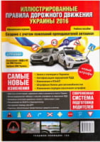 Правила Дорожного Движения Украины 2016 г. Иллюстрированное учебное пособие