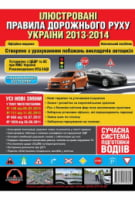 Правила Дорожнього Руху України 2013-2014 р. Ілюстрований навчальний посібник.