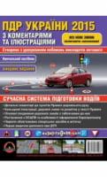 Правила Дорожнього Руху України 2015 з коментарями та ілюстраціями.