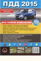 Правила Дорожнього Руху України 2015 Розширені
