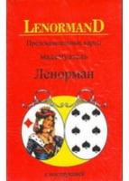 Пророчі карти мадемуазель Ленорман