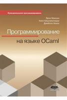 Программирование на OСAML