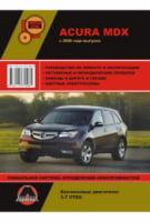 Acura MDX (Акура МДХ). Руководство по ремонту, инструкция по эксплуатации. Модели с 2006 года выпуска, оборудованные бензиновыми двигателями