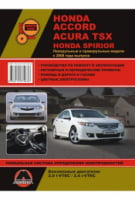 Acura TSX c 2008 г. Руководство по ремонту и эксплуатации