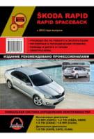Skoda Rapid с 2012 г. Руководство по ремонту и эксплуатации.