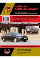 Audi A6 / A6 Avant 1997-2004 гг. (с учетом обновления 1999-2001 гг.). Руководство по ремонту и эксплуатации.