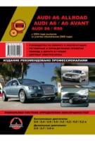 Audi A6 Allroad / A6 / A6 Avant / S6 / RS6 c 2004 г. (с учетом обновления 2008 г.) Руководство по ремонту и эксплуатации