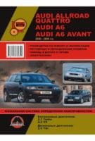 Audi Allroad / Audi A6 / Audi A6 Avant 2000-2006 г. Руководство по ремонту и эксплуатации
