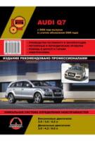 Audi Q7 с 2006 г. (с учетом обновления 2009 г.) Руководство по ремонту и эксплуатации