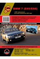 BMW 7 (E65 / E66) с 2001 г. (+обновление 2005 г.) Руководство по ремонту и эксплуатации.