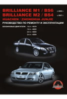 Brilliance M1 / Brilliance BS6 / Brilliance M2 / Brilliance BS4 / Huachen Junjie с 2004 г. Руководство по ремонту и эксплуатации