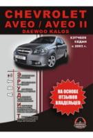 Chevrolet Aveo / Aveo II с 2003 г. Эксплуатация. Советы владельцев по техническому обслуживанию автомобиля
