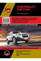 Chevrolet Captiva с 2011 г. Руководство по ремонту и эксплуатации