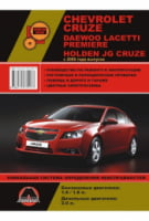 Chevrolet Cruze / Daewoo Lacetti / Premiere / Holden JG Cruze с 2009 г. Руководство по ремонту и эксплуатации
