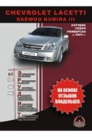 Chevrolet Lacetti  Daewoo Nubira III с 2004 г. Эксплуатация. Советы владельцев по техническому обслуживанию автомобиля