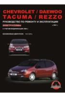 Chevrolet / Daewoo Tacuma / Chevrolet / Daewoo Rezzo с 2001 г. Руководство по ремонту и эксплуатации