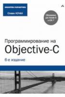 Программирование на Objective-C. 6-е изда-ние