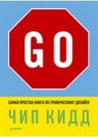 Go! Самая простая книга по графическому дизайну